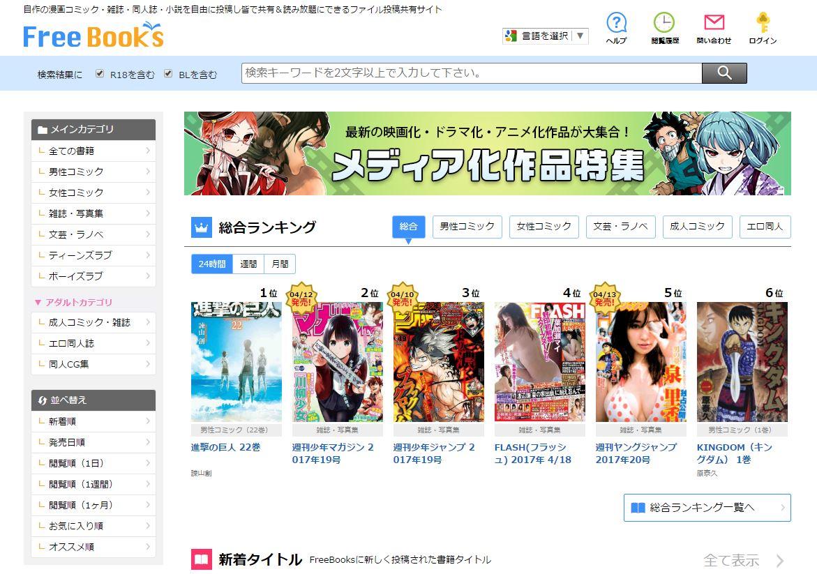 1000万pv 自作の漫画コミック 雑誌 同人誌 小説が読み放題のファイル