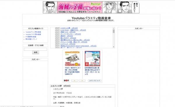 テレビ動画倉庫